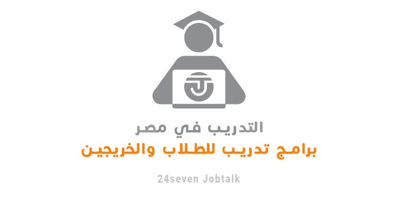 التدريب الصيفي في مصر - برامج تدريب للطلاب والخريجين 2021