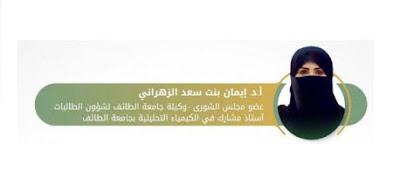 مجلس الشورى,قرارات مجلس الشورى اليوم,حكومة الكترونيه,حكومة,اعضاء مجلس الشورى,