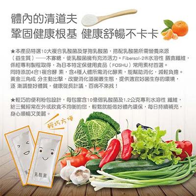 probioticare益定寧 MEGA10 常樂益生菌 消化 腸胃 纖維 酵素 排便 順暢