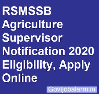 राजस्थान कृषि पर्यवेक्षक भर्ती 2020