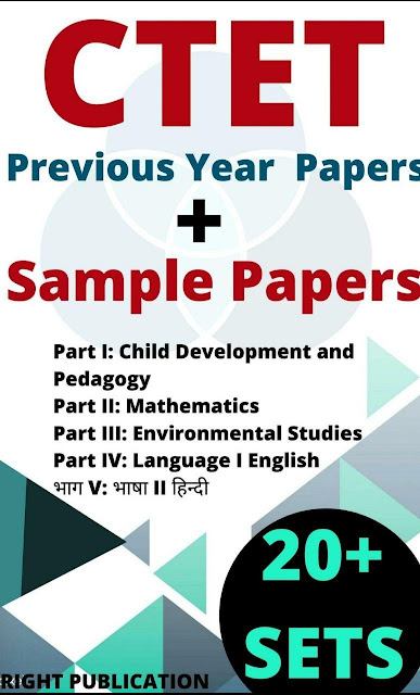 CTET Paper previous Years Paper and 20 Practice Set : for all Competitive Exams