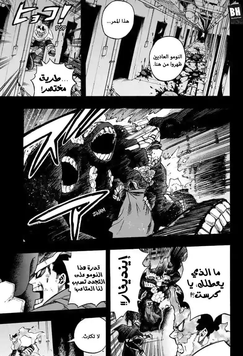 مانجا بوكو نو هيرو أكاديمي Boku no Hero Academia 268 الفصل 268 مترجم أون لاين على ot4ku.