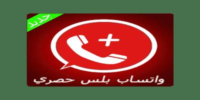 تحميل واتس اب بلس الاحمر ابو عرب اخر اصدار WHATSAPP RED 2020 تنزيل الواتساب