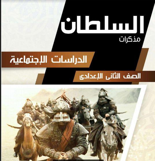 مذكرة السلطان فى الدراسات الاجتماعية للصف الثانى الاعدادى الترم الاول 2021