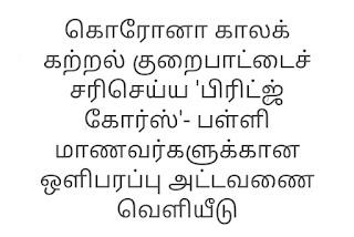 கொரோனா காலக் கற்றல் குறைபாட்டைச் சரிசெய்ய 'பிரிட்ஜ் கோர்ஸ்'- பள்ளி மாணவர்களுக்கான ஒளிபரப்பு அட்டவணை வெளியீடு