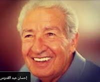 إحسان عبد القدوس روائي وكاتب وصحفي