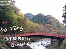 關東日光鬼怒川溫泉紅葉速報(2016年10月尾)