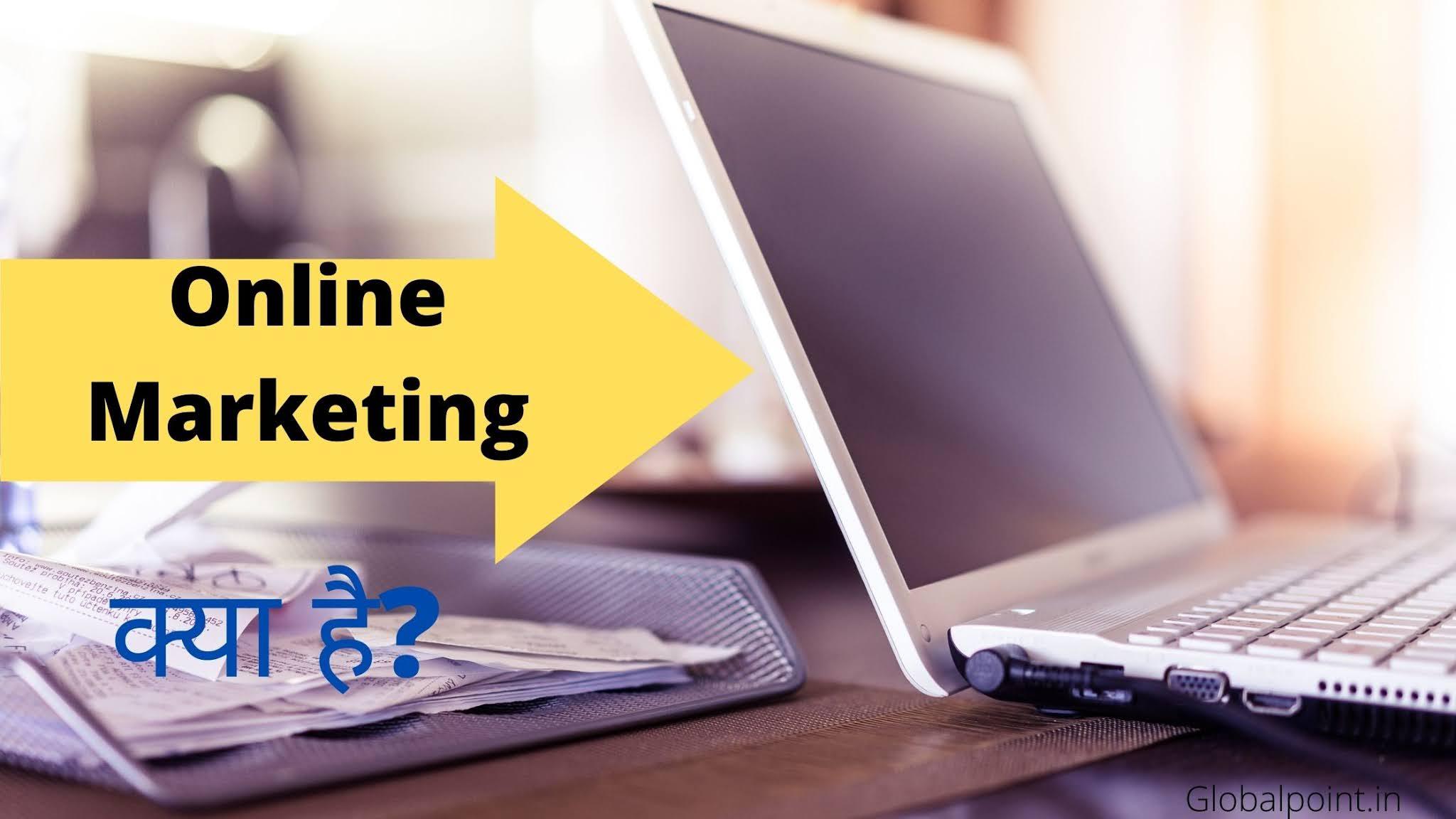 online marketing in Hindi