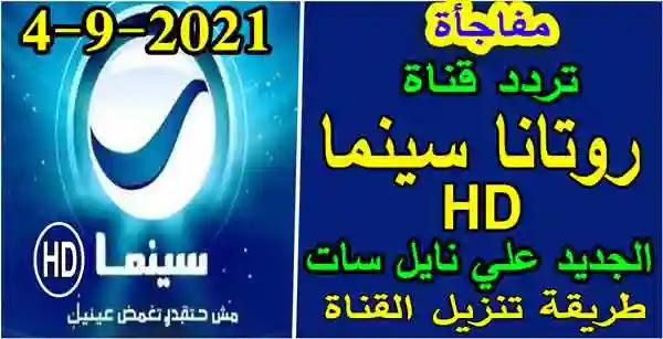 تردد قناة روتانا سينما hd الجديد 2021 على نايل سات وطريقة تنزيل القناة