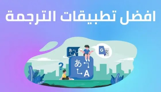 أفضل تطبيقات ترجمة من انجليزي لعربي