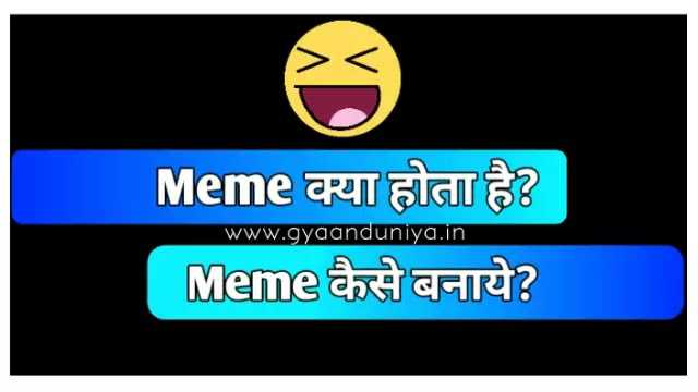 Meme kya hai? Meme meaning in hindi, Meme kaise banaye 2021? Full information