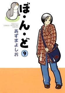 ぼ・ん・ど 第01-09巻