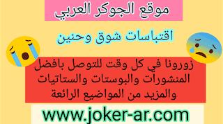 اقتباسات شوق وحنين 2019 - الجوكر العربي