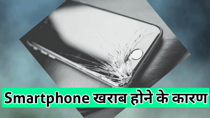 Why your smartphone Damage | Smartphone खराब होने के 8 कारण