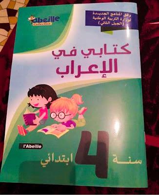 كتابي في الإعراب رابعة إبتدائي جاهز