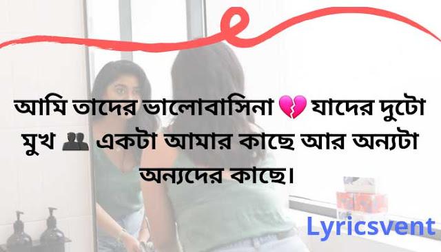 facebook bangla status