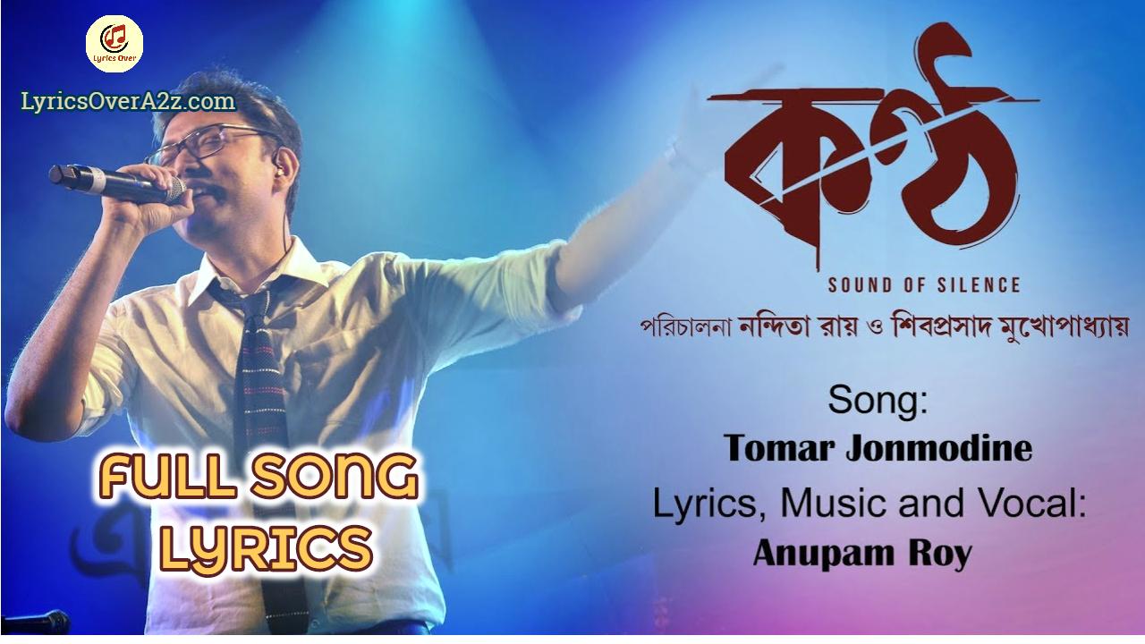 TOMAR JONMODINE Lyrics - KONTTHO   ANUPAM ROY   Lyrics Over A2z