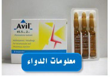 أفيل حقن Avil لعلاج الحساسية