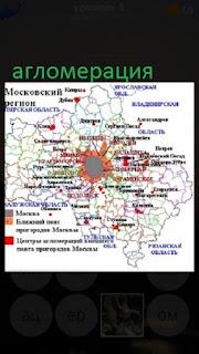 389 фото агломерация Московского региона 5 уровень