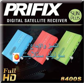سوفت وير PRIFIX 8400S
