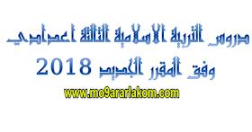 دروس التربية الإسلامية الثالثة إعدادي الدورة الاولى و الدورة الثانية وفق المقرر جديد