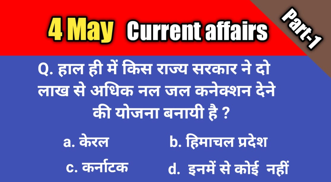 4 May 2021 current affairs  current affairs today in hindi - daily current affairs in hindi - Part-1