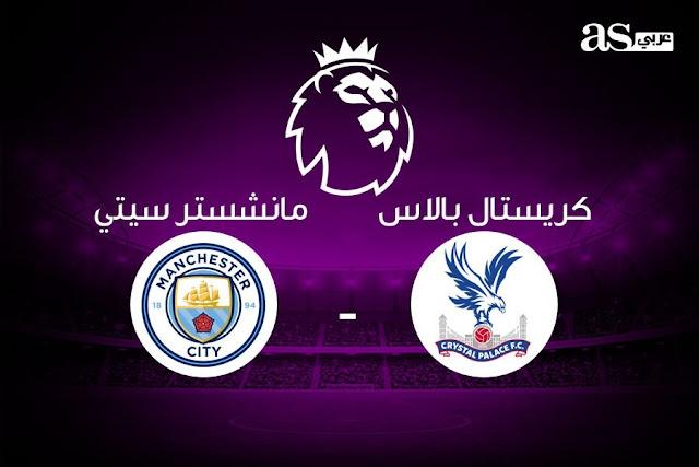 مشاهدة مباراة مانشستر سيتي وكريستال بالاس بث مباشر بتاريخ 19-10-2019 الدوري الانجليزي