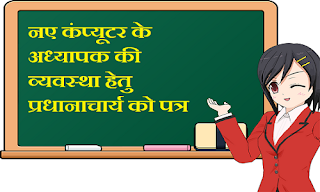 hindi letter for arranging new computer teacher