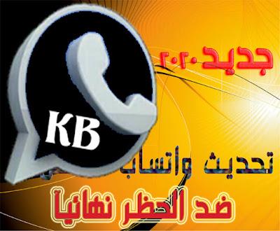تنزيل واتساب الاسود KB2WhatsApp Black 2020 اخر اصدار ضد الحظر