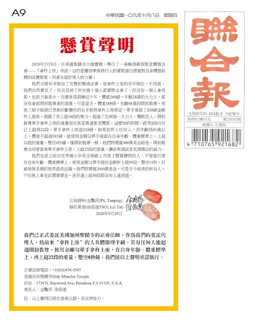 台灣網路騙子  劉子朋  能拿下鉅額獎金嗎?
