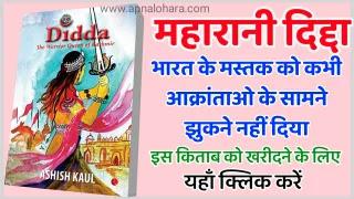 Image of Didda: the warrior Queen of Kashmir, Didda: the warrior Queen of Kashmir, Rani Didda in Hindi, Queen Didda dynasty