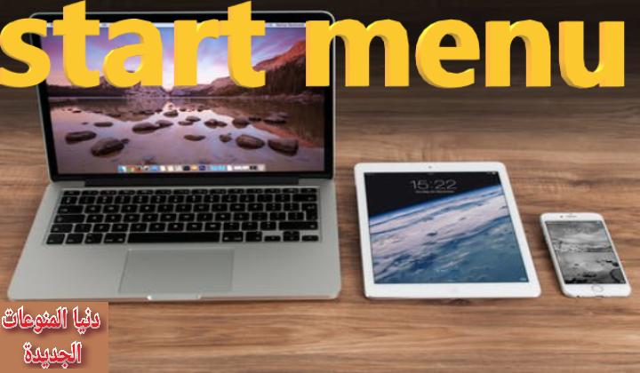 قائمة إبدأ Start Menu  في Windows دروس كمبيوتر للمبتدئين