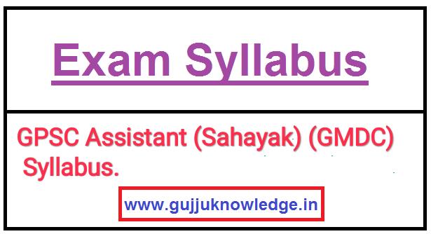 GPSC Assistant (Sahayak) (GMDC) Syllabus.
