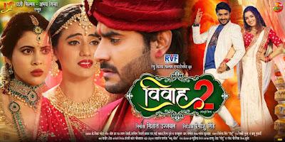 vivah 2 bhojpuri film akshara singh and pardip pandey