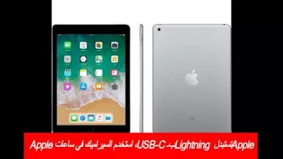 Apple تستبدل Lightning بـ USB-C، استخدم السيراميك في ساعات Apple