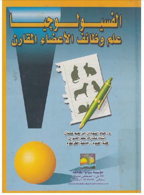 كتاب علم الحيوان العام pdf