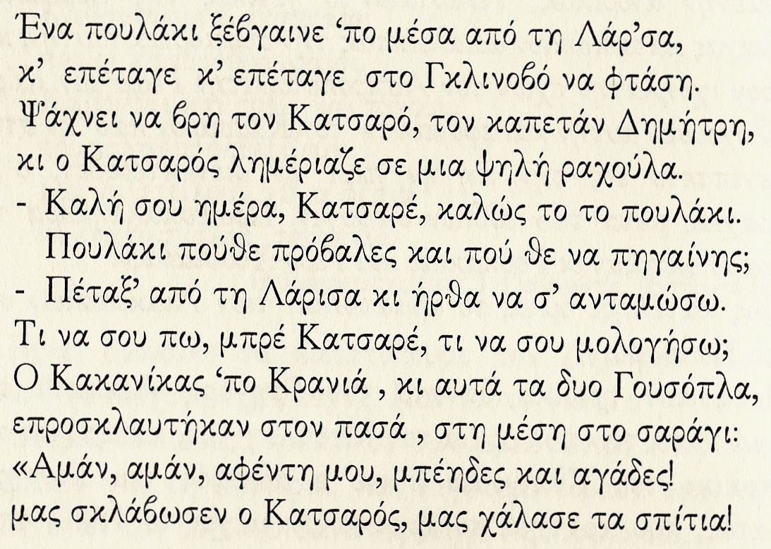 Corfu Blues and Global Views: Demetris Katsaros - A Greek