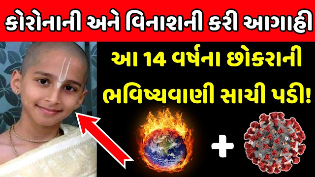 Facts Viral Video: 14 years old Child Covid-19