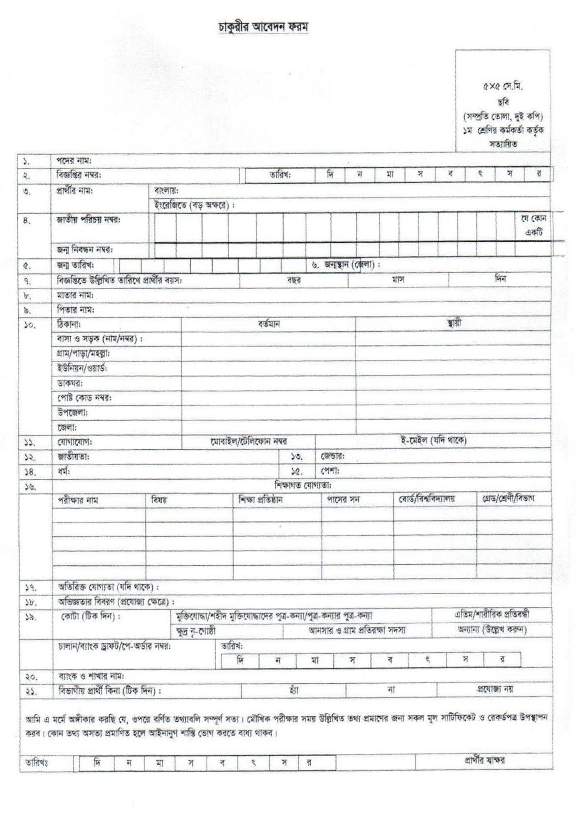 Bureau of Non-Formal Education (BNFE) Job Application Form