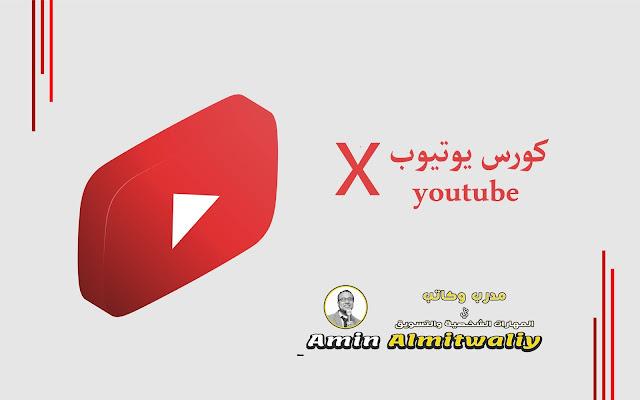 كورس يوتيوب x  youtube x