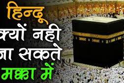 मक्का मदीना में हिंदू क्यों नहीं जा सकते विडिओ जानकारी पर्दाफाश