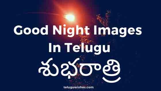 50+ Good Night images in Telugu