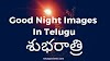 50+ Best Good Night images in Telugu free download