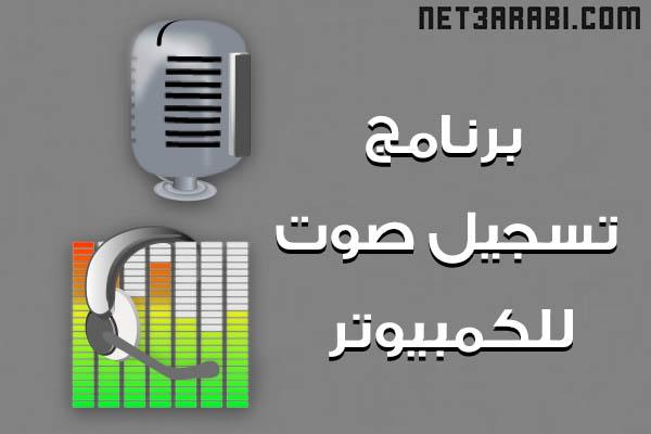 برنامج تسجيل صوت احترافي للكمبيوتر