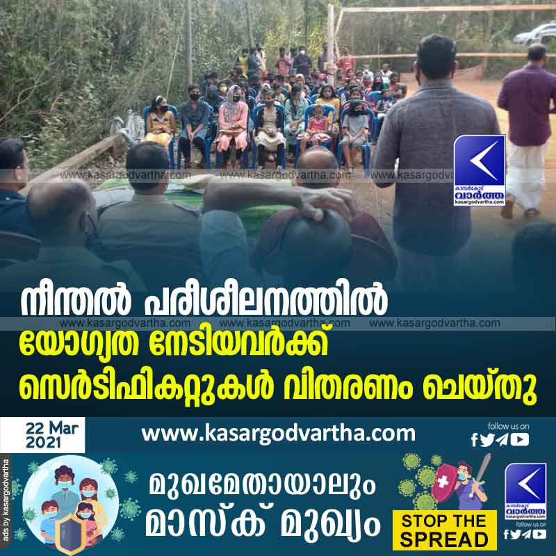 Appreciate, Kasaragod, Kerala, News, Certificates were distributed to those who qualified in swimming training