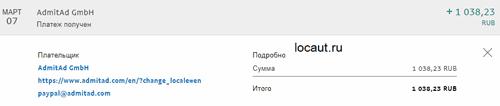 Выплата 1038.23 рублей