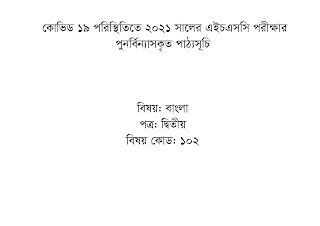 Hsc-bangla