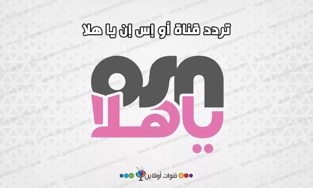 تردد قناة osn yahala الجديد 2020