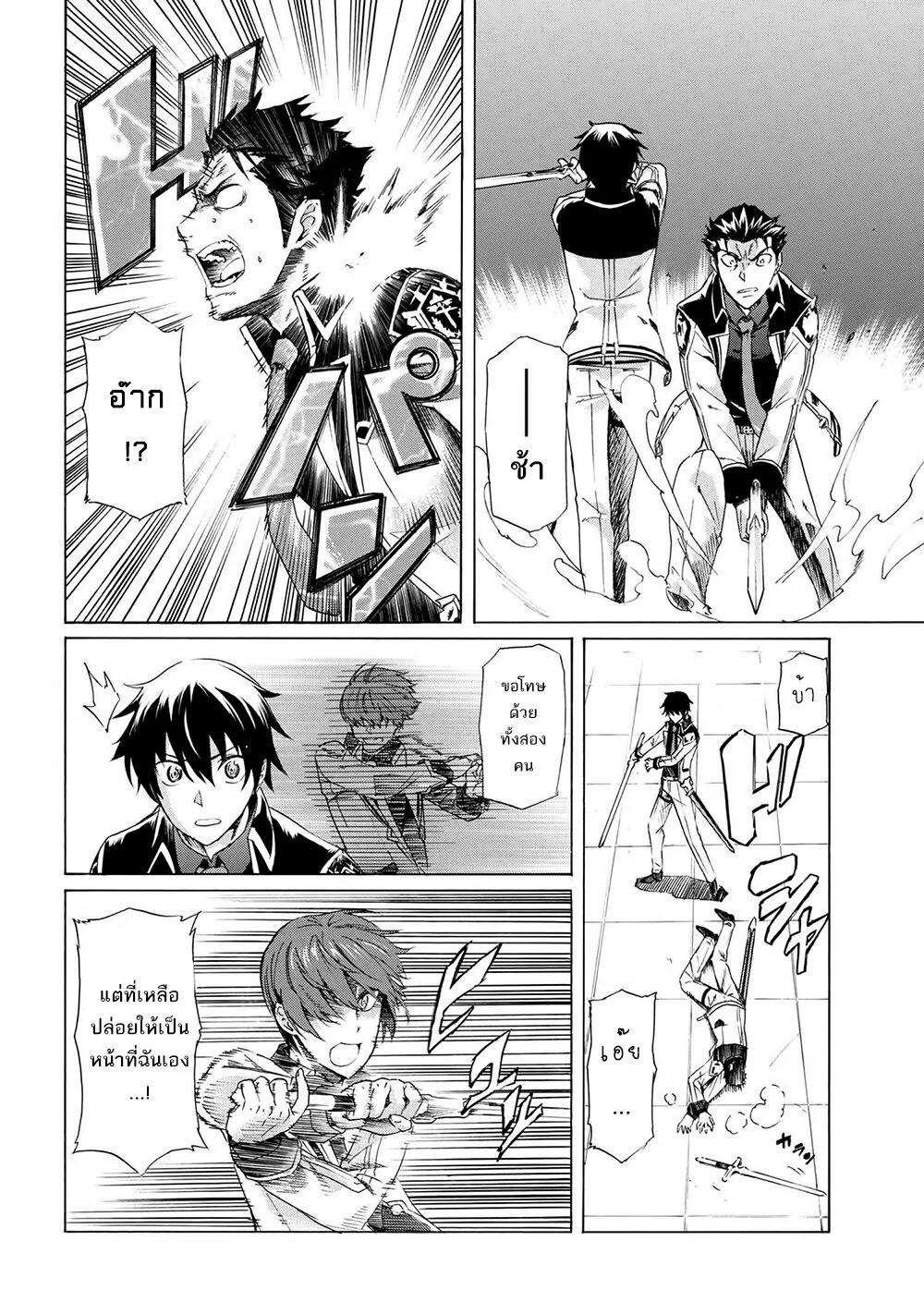 อ่านการ์ตูน Ichioku-nen Button o Renda Shita Ore wa Kizuitara Saikyou ni Natteita ตอนที่ 7 หน้าที่ 26