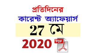 27th May Current Affairs in Bengali pdf